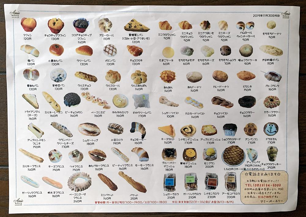 Amie Bakeryメニュー(呉市焼山のパン屋さん)
