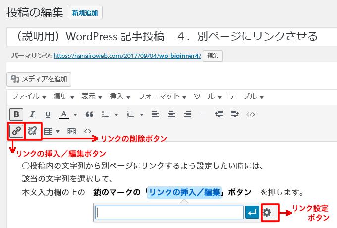 (説明用)WordPress 記事投稿 4.別ページにリンクさせる