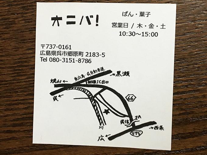 オニバ!(呉市郷原町のパン屋さん)