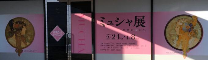 ミュシャ展 ―運命の女たち― (ひろしま美術館)