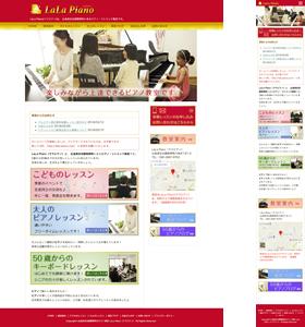 広島県安芸郡熊野町のピアノ教室 LaLa Piano(ララピアノ)