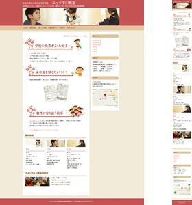 広島市南区の個別指導学習塾/ニック中川教室