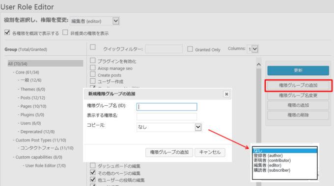 ユーザー権限ごとに編集できるウィジェットを制限できるプラグイン