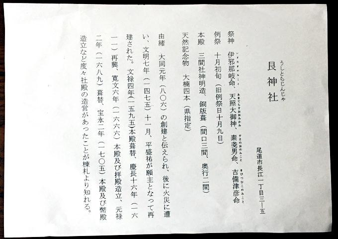 艮神社(尾道市)うしとらじんじゃ