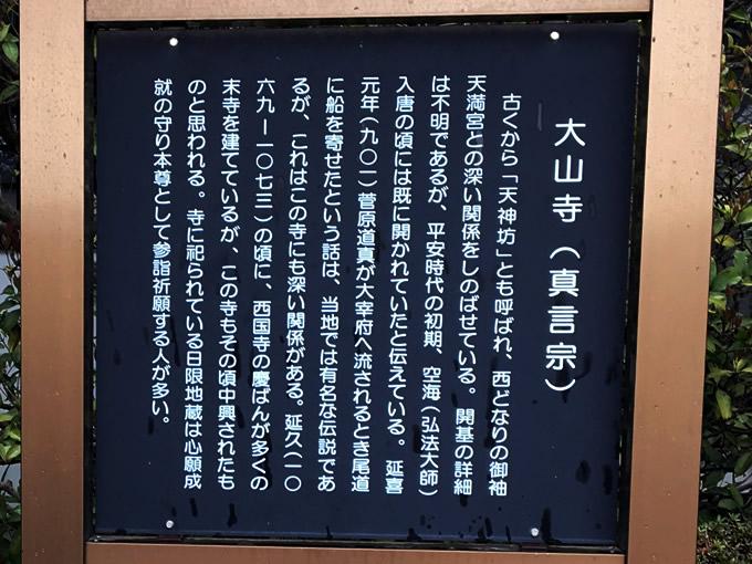 大山寺の御朱印(尾道市)たいさんじ