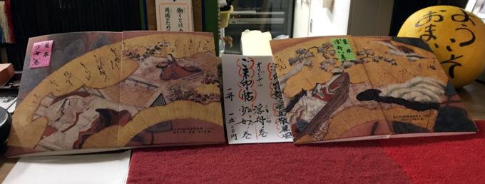 浄土寺の御朱印帳(尾道市)