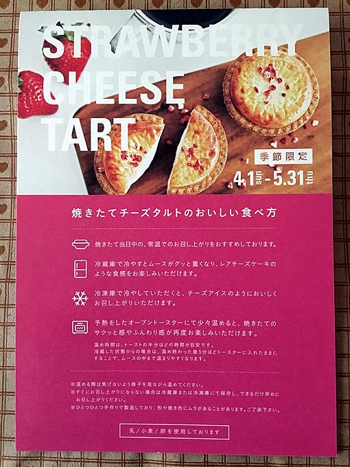 ベイク チーズタルト (BAKE CHEESE TART)