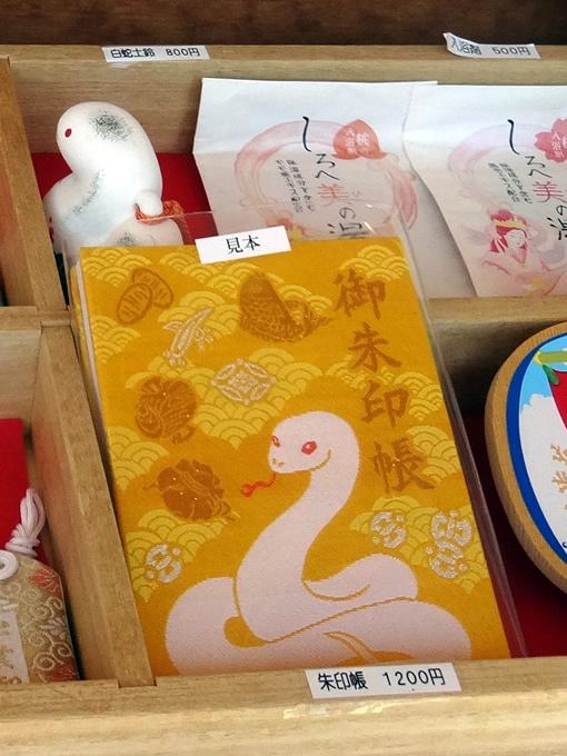 岩國白蛇神社の御朱印帳