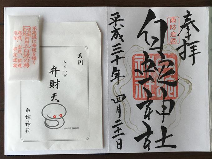 岩國白蛇神社の御朱印帳とお守り