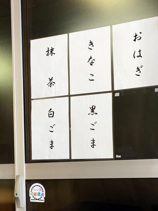 行森商店のおはぎ(広島市東区)