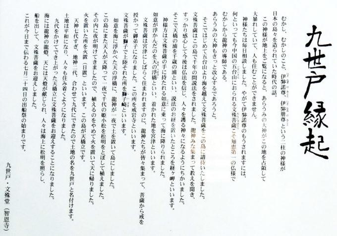 天橋立・九世戸縁起(くせどえんぎ)