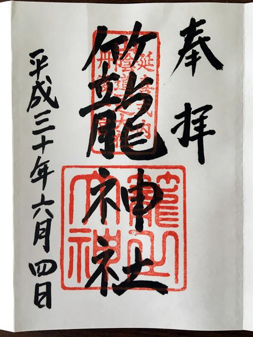 天橋立・籠神社の御朱印