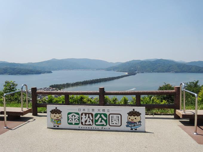 天橋立・笠松公園・昇龍観