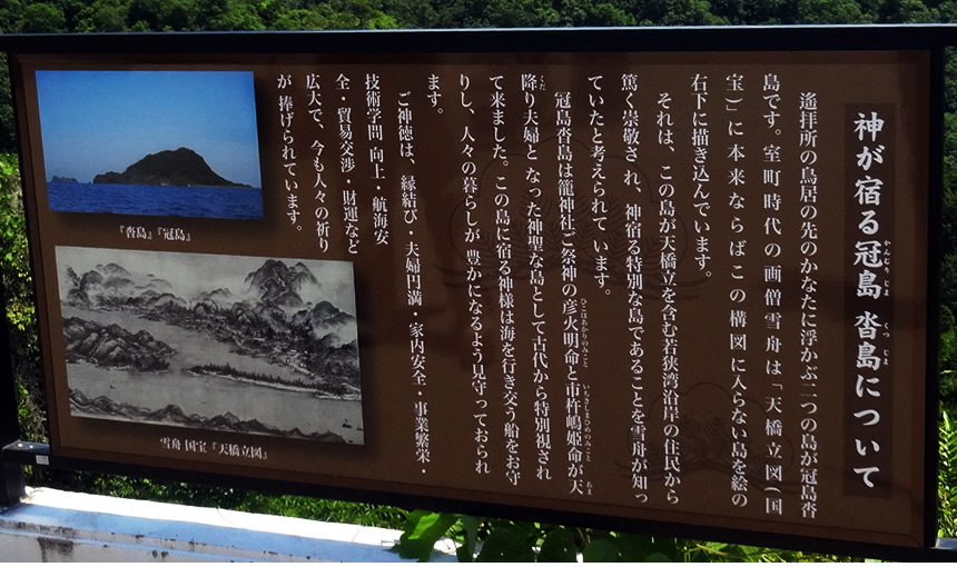 笠松公園・冠島沓島遥拝所