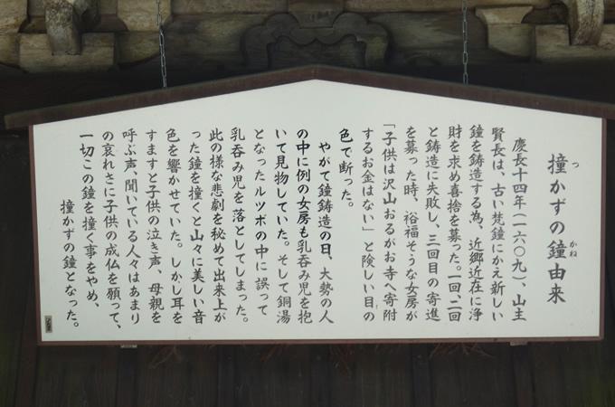 天橋立・成相寺・撞かずの鐘