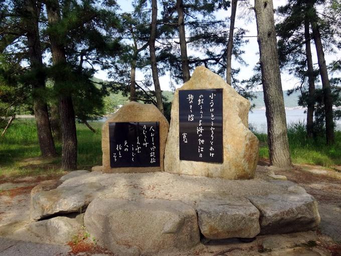 天橋立・与謝野寛・晶子夫妻の歌碑