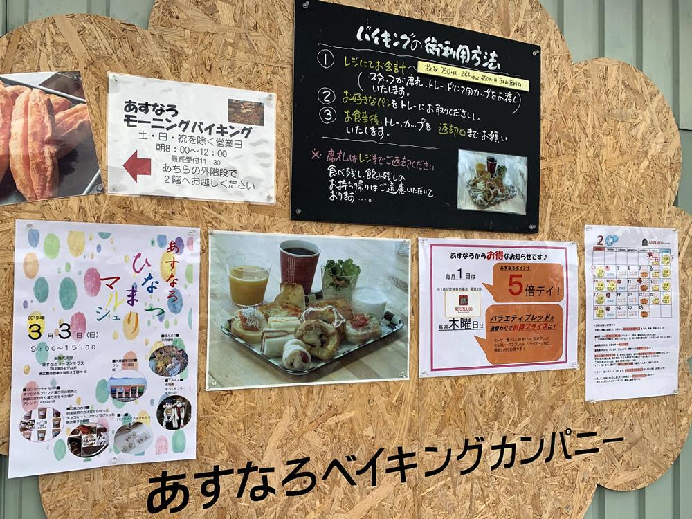 あすなろベイキングカンパニーの朝食バイキング(東広島市西条のパン屋さん)