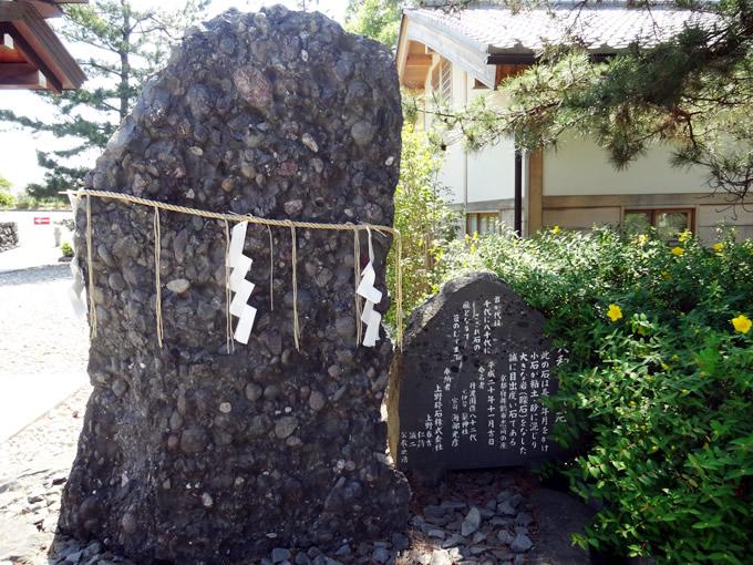 天橋立③三社参り・元伊勢 籠神社(このじんじゃ)大和さざれ石