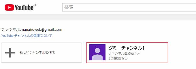 YouTubeのチャンネル名変更・チャンネルの新規作成について