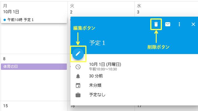 (説明用)Googleカレンダーの更新方法