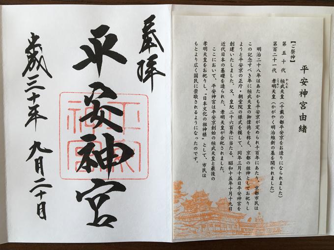 平安神宮の御朱印(京都市左京区)