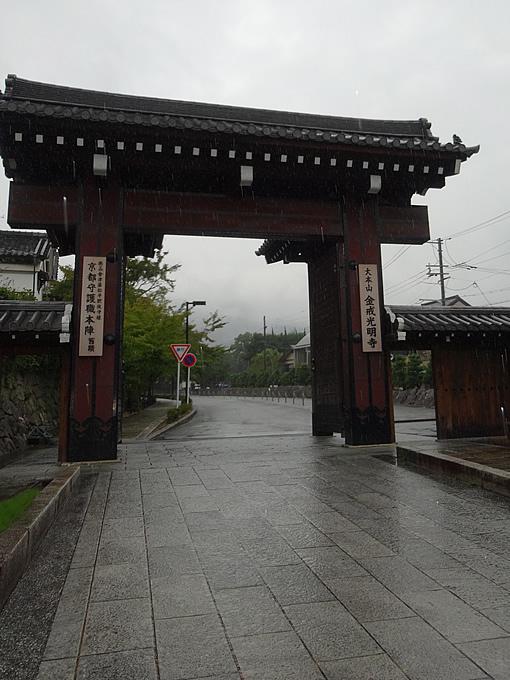 くろ谷 金戒光明寺(京都市左京区)