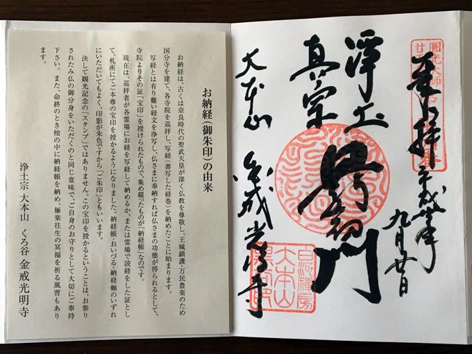 くろ谷 金戒光明寺の御朱印(京都市左京区)