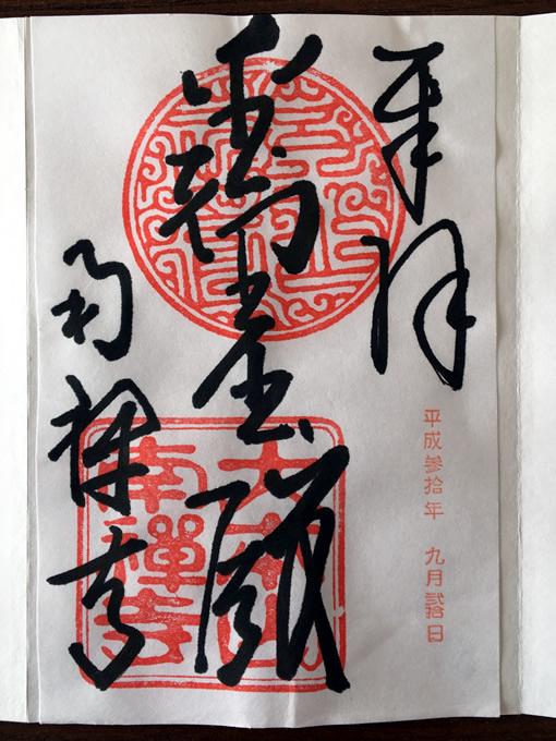 南禅寺の御朱印(京都市左京区)