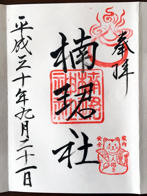 楠珺社(なんくんしゃ)の御朱印