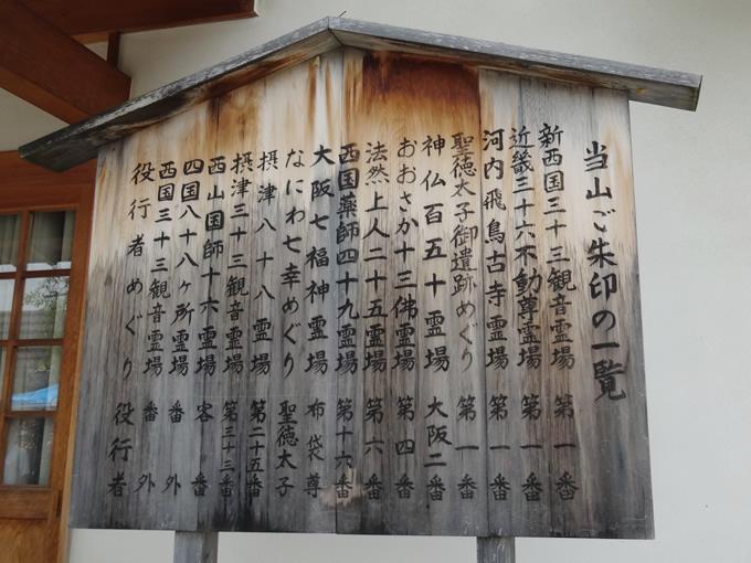四天王寺の御朱印一覧