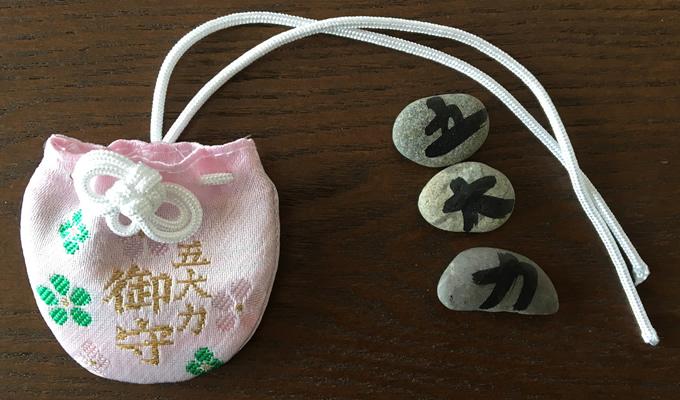 五・大・力の石のお守り(住吉大社)