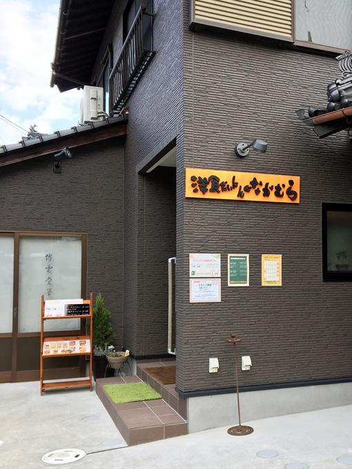 洋食だいにんぐなかむらでランチ(安芸郡熊野町)
