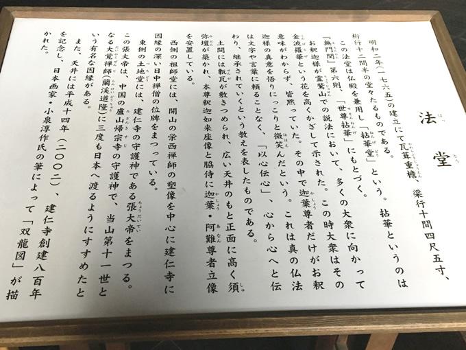 建仁寺・法堂(はっとう)/拈華堂(ねんげどう)