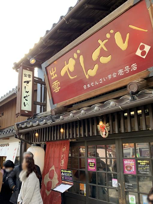 出雲ぜんざい・日本ぜんざい学会壱号店