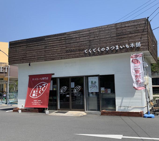 江田島・てくてくさつまいも本舗(江田島市大柿町)