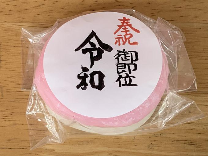 空鞘稲生神社(広島市中区)の紅白餅