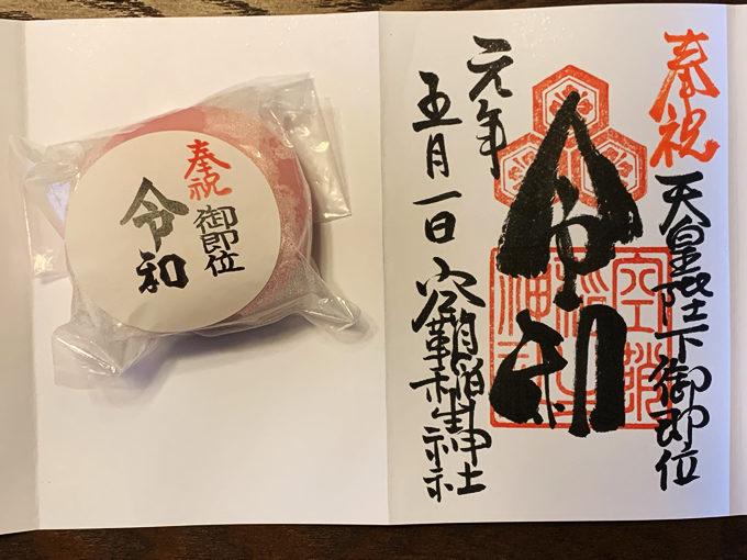 空鞘稲生神社(広島市中区)の期間限定御朱印