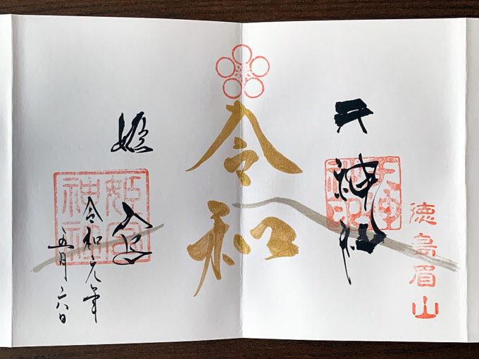 天神社の御朱印(徳島市眉山町)