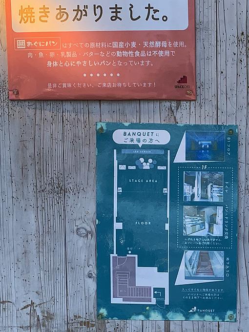 おぐにパン(広島市南区のパン屋さん)