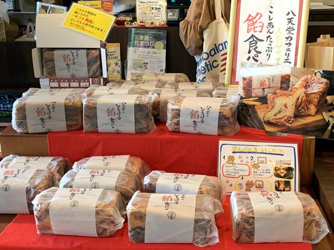 八天堂カフェリエ・餡食パン