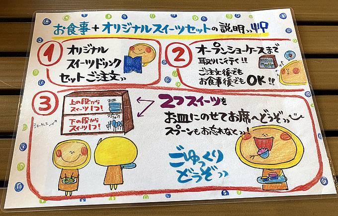 八天堂カフェリエ・オリジナルスイーツセット