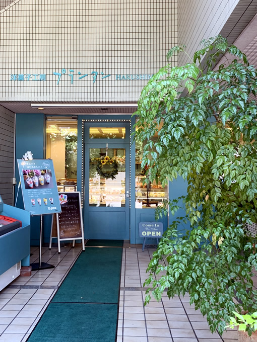 洋菓子工房プランタン(広島市中区東白島町)