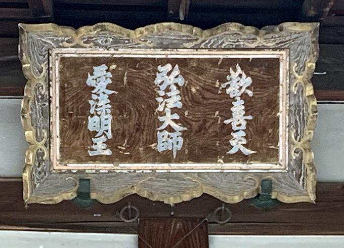 神光院・本堂~京都三弘法まいり②