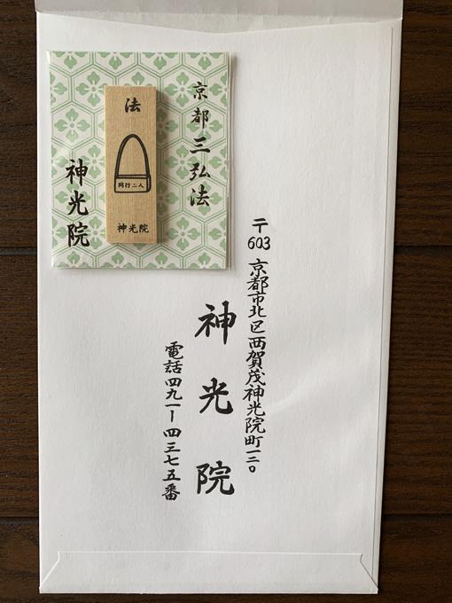 神光院の木札・納札箱~京都三弘法まいり①