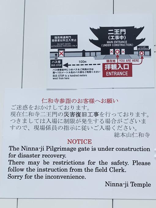 仁和寺・二王門・災害復興工事について