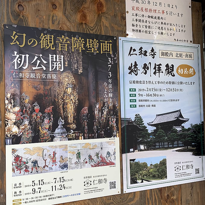仁和寺・特別公開~京都三弘法まいり③