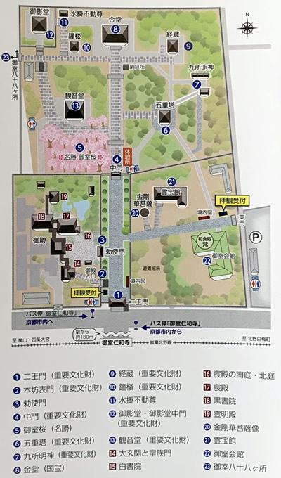 仁和寺・境内図~京都三弘法まいり③