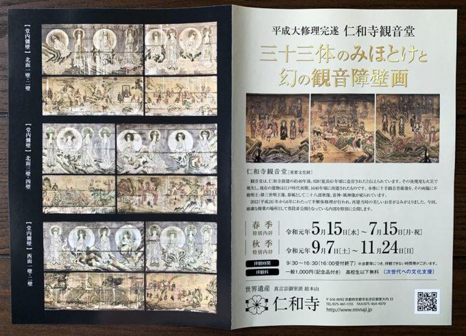 仁和寺・観音堂・三十三体のみほとけと幻の観音障壁画