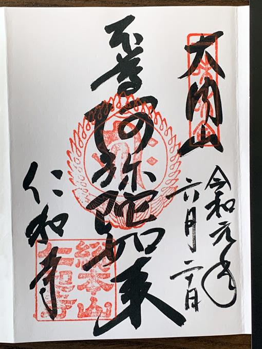 仁和寺の御朱印・阿弥陀如来~京都三弘法まいり③
