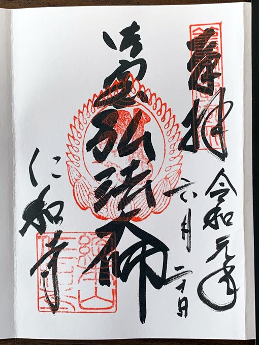 仁和寺の御朱印・弘法大師~京都三弘法まいり③